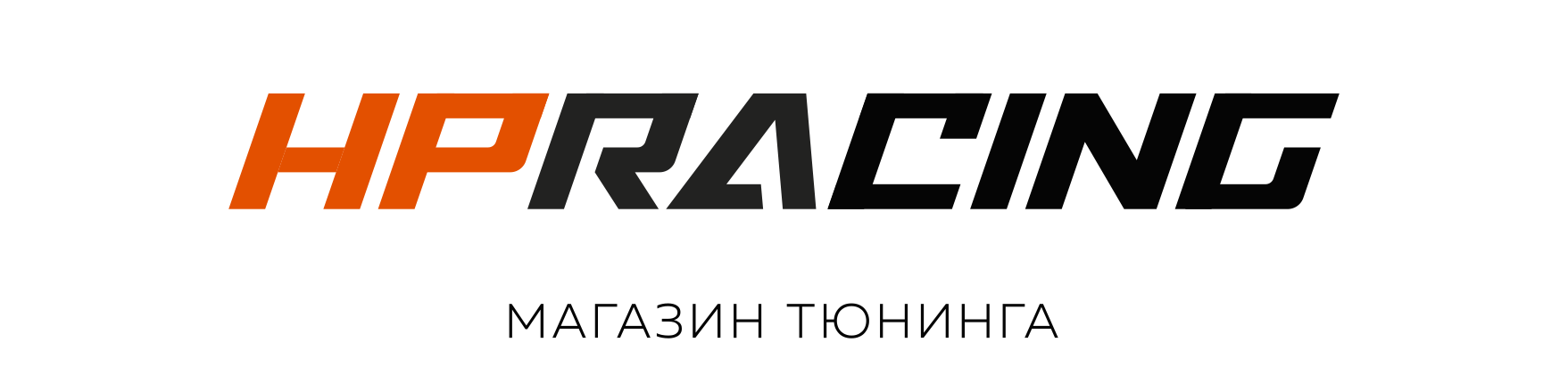 Магазин тюнинга High Performance Racing